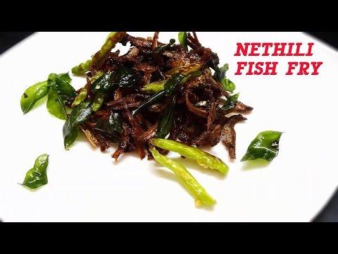 Anchovies Fish Fry Nethili Fish fry ఎండు నెత్తల్ల వేపుడు