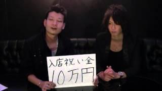 歌舞伎町XENO -EPISODE2-から、これから面接に来る皆様へメッセージ