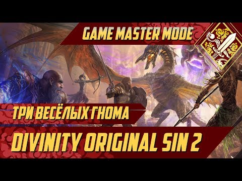 Три весёлых гнома - Divinity: Original Sin II Game Master Mode #1