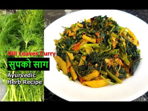 (सुपको साग | साग-भात | Nepali Soup Saag Recipe | Dill Leaves Curry Tarkari - Duration: 5 minutes, 15 seconds.)