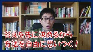 TPIE&苫米地理論コーチング上達と成功者マインド!逆算式で考える【名古屋市岐阜市】