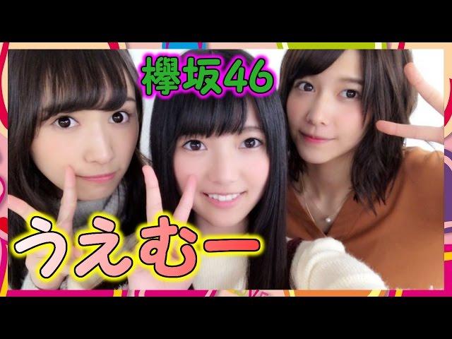 【欅坂46】可愛すぎる上村莉菜画像祭り!美少女で料理が出来るポンコツとか天使過ぎる!