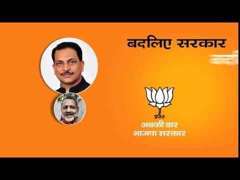Vote to BJP for Employment in Bihar #BadaliyeSarkarBadaliyeBihar TVCs for #BiharElections