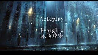 Video Coldplay-everglow永恆璀燦 中文字幕 MP3, 3GP, MP4, WEBM, AVI, FLV Juli 2018