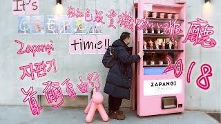 韓國首爾自由行8天2018 | Zapangi 자판기 粉紅色販賣機咖啡廳 MV