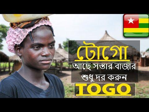টোগো  |  Interesting facts about Togo