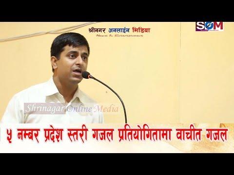 (Gajal / purushttam Pandey /५ न. प्रदेश स्तरीय गजल प्रतियोगीतामा  बाचित गजल। - Duration: 5 minutes, 29 seconds.)