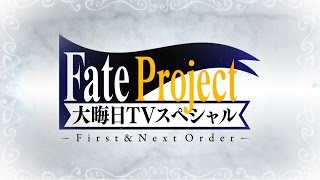 Nonton Fate Project 大晦日TVスペシャル First & Next Order 『ぐだぐだオーダー』&Fate Project紹介パート Film Subtitle Indonesia Streaming Movie Download