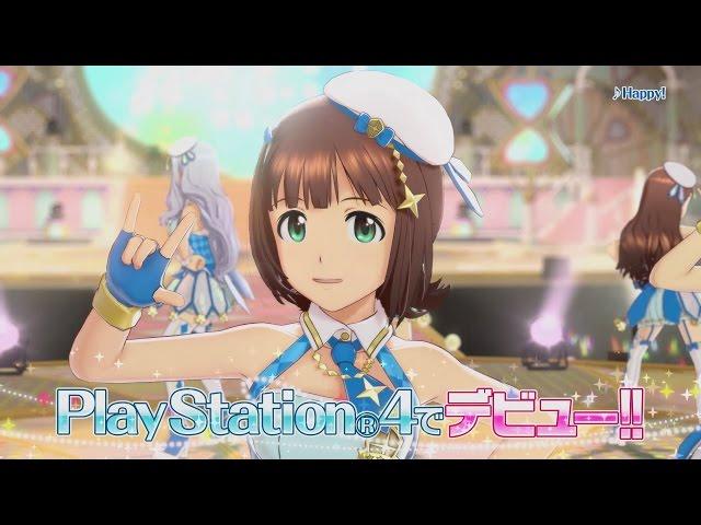 PS4「アイドルマスター プラチナスターズ」30秒TVCM 7月28日発売予定