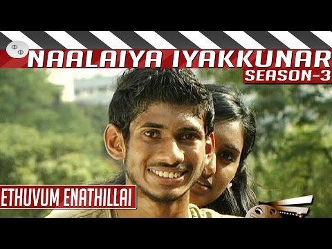 Ethuvum-Enathillai-Tamil-Short-Film-Naalaiya-Iyakkunar-3-05-03-2016