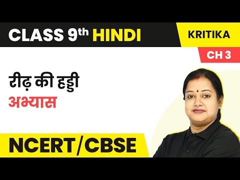 Reedh Ki Haddi: Questions and Answers - Kritika 1 Chapter 3 | Class 9 Hindi Course A