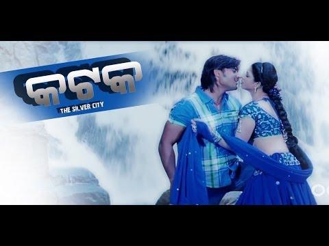Video Odia Movie | Katak - The Silver City | Adhura Adhura | Sambit | Koel | Odia Songs download in MP3, 3GP, MP4, WEBM, AVI, FLV January 2017