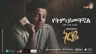 Video Esubalew Yetayew(የሺ) - Yetem Yemchegnal(የትም ይመቸኛል) - New Ethiopian Music 2017[ Official Audio ] MP3, 3GP, MP4, WEBM, AVI, FLV Maret 2019