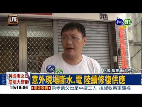 台中捷運鋼橋倒塌 4死4傷