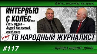 ИНТЕРВЬЮ С КОЛЁС... Андрей Хмелевский, велоблогер и С. Сулакшин, ТВ «Народный журналист»