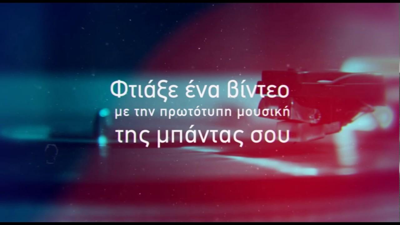 YourBand@ERT 2 (Τρέιλερ)