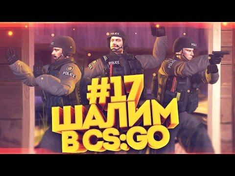 ШАЛИМ В CS:GO #17