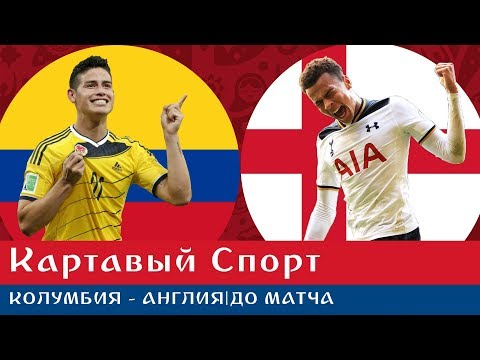 Картавый Спорт. Колумбия - Англия. До матча - DomaVideo.Ru