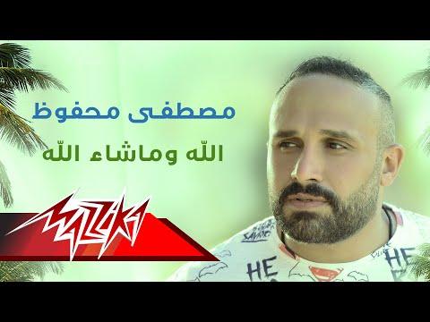 """اسمع- أغنية مصطفى محفوظ الجديدة """"الله ومشاء الله"""""""