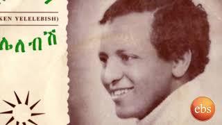 ትዝታችን በኢቢኤስ (አብዲ እና የሸክላ ሙዚቃ ትዝታዎቹ)/Tizitachin be EBS Se10 Ep12(Abdi and His Plate Music Memories)