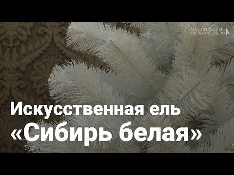 Искусственная ель Сибирь белая, 250 см