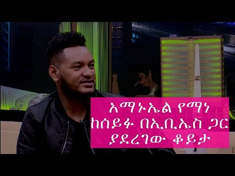 Funny interview with amanuel yemane with Seifu Fantaun
