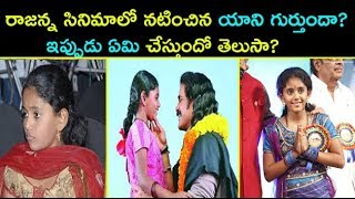 unknown and real life facts about child artist baby annie |rajanna telugu movie child artist annie