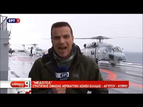 «Μέδουσα»: Στρατηγικής σημασίας αεροναυτική άσκηση Ελλάδας-Αιγύπτου-Κύπρου | 29/11/18 | ΕΡΤ