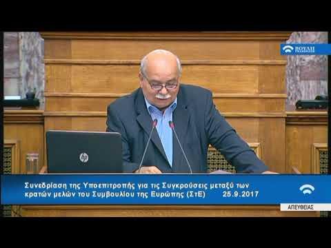 Ομιλία του Προέδρου της Βουλής στην Υποεπ. για τις συγκρούσεις των κρατών μελών του ΣΤΕ (25/09/2017)
