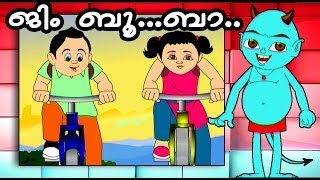 Jheem Bhoom Bhaa...kuttichathan Cartoon Cinema in HD Quality