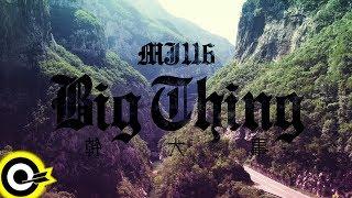 Video 頑童MJ116【幹大事 BIG THING】Official Music Video MP3, 3GP, MP4, WEBM, AVI, FLV September 2018