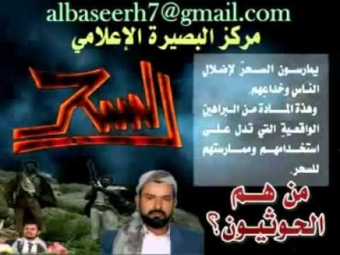 الحوثيون والسحر وسيطرتهم على عقول الشباب