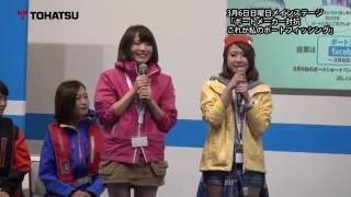 ジャパンインターナショナルボートショー2016 ⑦ 【集まれ!海好き女子!これが私のボートフィッシング】