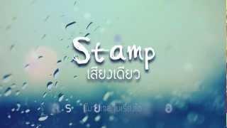 เสียงเดียว : Stamp [Official Audio]