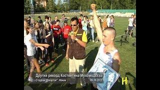 Другий рекорд Костянтина Мухомодєєва