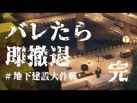 【LIVE】今日、にじ鯖に新たな共有スペースが誕生する【#地下建設大作戦】