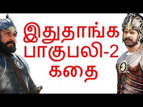 இதுதாங்க பாகுபலி 2 கதை | Bahubali 2 story leaked | Tamil cinema latest news