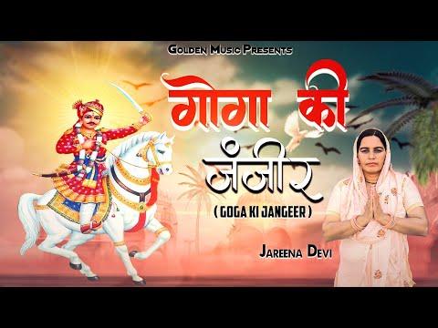 Goga ki Janjeer || Latest Goga Ji DJ Song 2020 || Jareena Devi || Golden Music