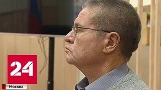Улюкаеву продлили домашний арест