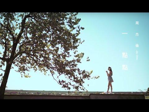 周杰倫 Jay Chou【一點點 A Little Bit】Official MV - Thời lượng: 3:40.