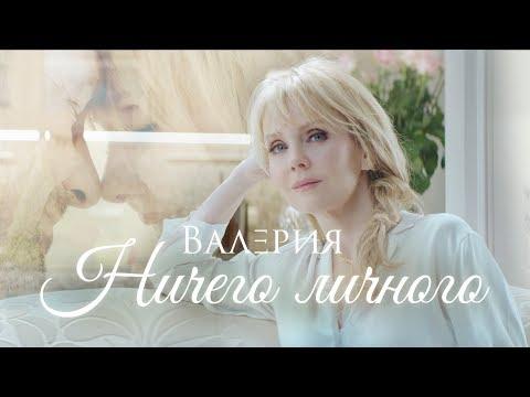 Валерия - Ничего личного (Премьера клипа, 2018) (видео)