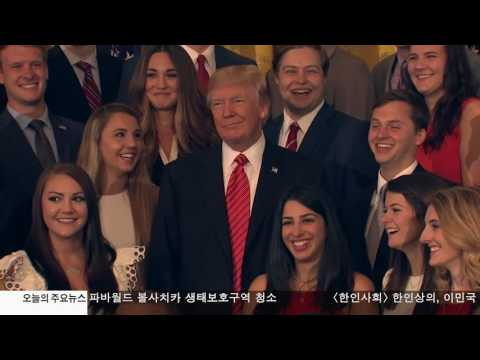 트럼프, 질문 기자에  조용하라 7.24.17 KBS America News