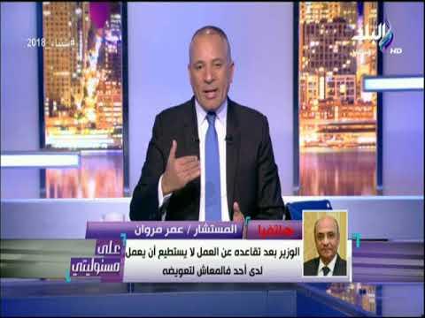العرب اليوم - شاهد: وزير شؤون البرلمان يكشف عن راتبه من الحكومة