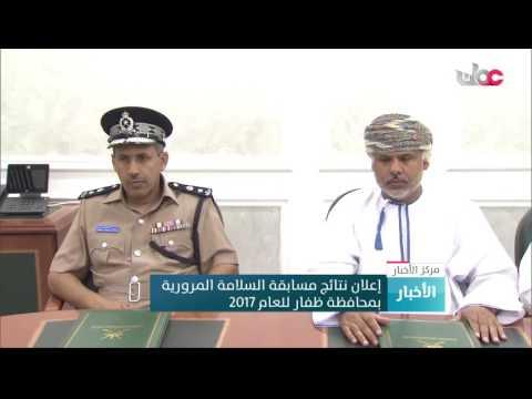 إعلان نتائج مسابقة السلامة المرورية بمحافظة ظفار