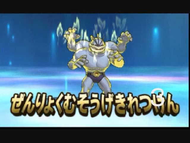 【ポケモンSM】 カイリキイズム50 最強のZ技=Zねごと