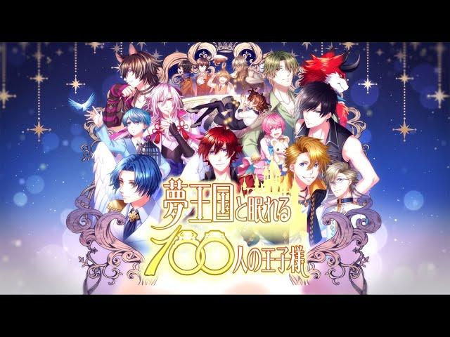 【夢100】夢王国と眠れる100人の王子様~ボイス入り PV~
