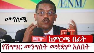Ethiopia: የሽግግር መንግስት መቋቋም አለበት -  ኢ/ር ይልቃል ጌትነት | Yilkal Getnet Press