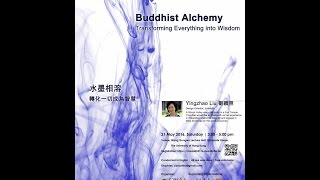 Buddhist Alchemy: Transforming Everything into Wisdom 水墨相溶: 轉化一切成為智慧