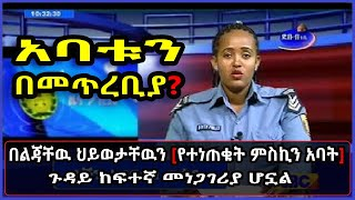 Ethiopia: በልጃቸዉ ህይወታቸዉን [የተነጠቁት ምስኪን አባት] ከፍተኛ መነጋገሪያ ሆኗል /መሴ ሪዞርት/ #SamiStudio