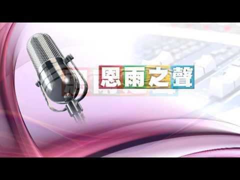 電台見證 李國良 (03/30/2014於多倫多播放)